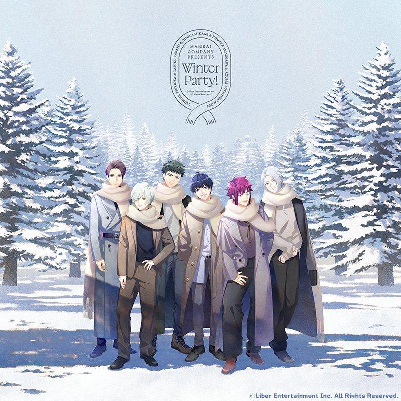 "『MANKAIカンパニーpresents ""Winter Party!""』 https://t.co/MOjfiMzl3o"