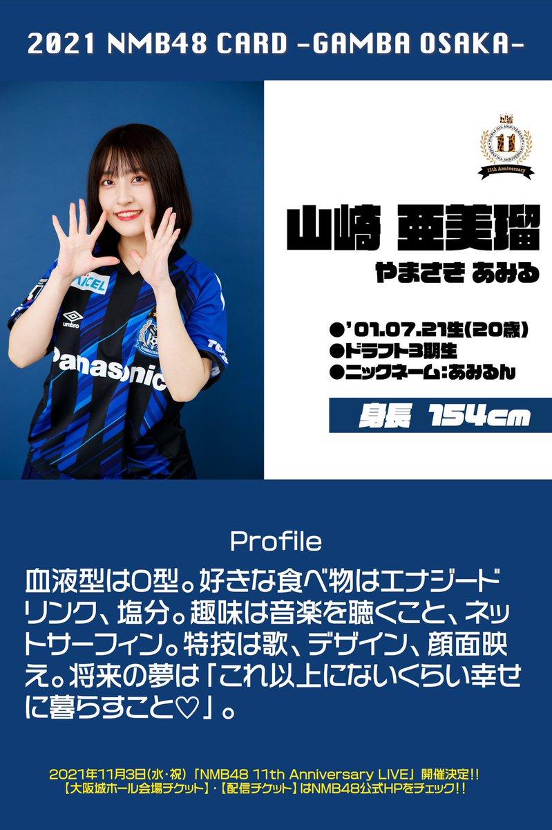 test ツイッターメディア - 《#NMB4811thAnniversaryLIVE》  AMIRU YAMASAKI・20 ▪︎山崎亜美瑠 @_amiru_y  #ガンバ大阪 @GAMBA_OFFICIAL   11/3(wed)  inOSAKA-JO HALL 『NMB48 11thAnniversary LIVE』 start 12:00-/17:30- ◽︎チケットinfo https://t.co/vbbOfD4fch ◽︎配信チケットinfo https://t.co/mjBZSutb6d https://t.co/lFXLEqOS85