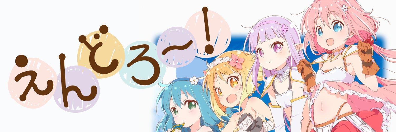 「えんどろ〜!」ろ〜る11「ファイナルデッドエンド〜!」 本日3/25(月)23:00より、AT-X/とちぎテレビにて放送です📺❗️ ぜひご覧ください〜✨ endro.jp #えんどろ https://t.co/wXM3lWXztn