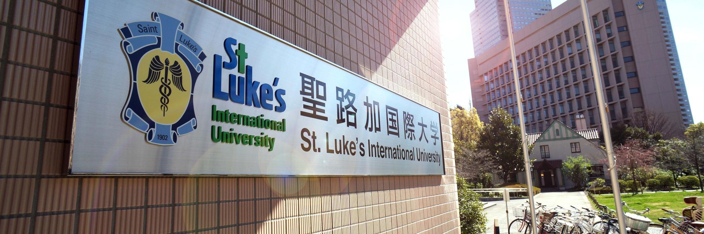 St. Luke's International University's official Twitter account