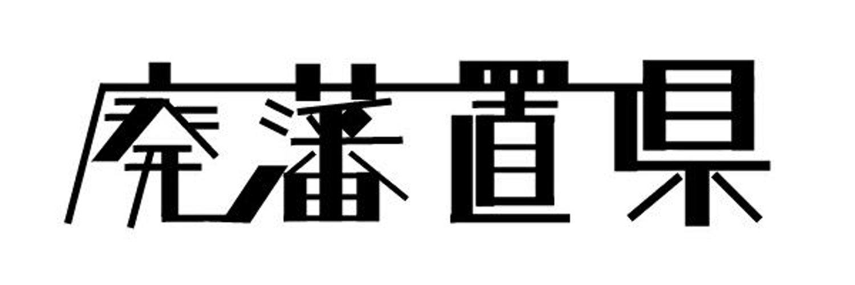 74.xmbs.jp/kenchibaband-2… 3年生じゃないけどローテーションが回ってきたので部ログを書いています、がっかりさせてごめんなさい 今の状態で聞く能動的三分間はそれなりに刺さります