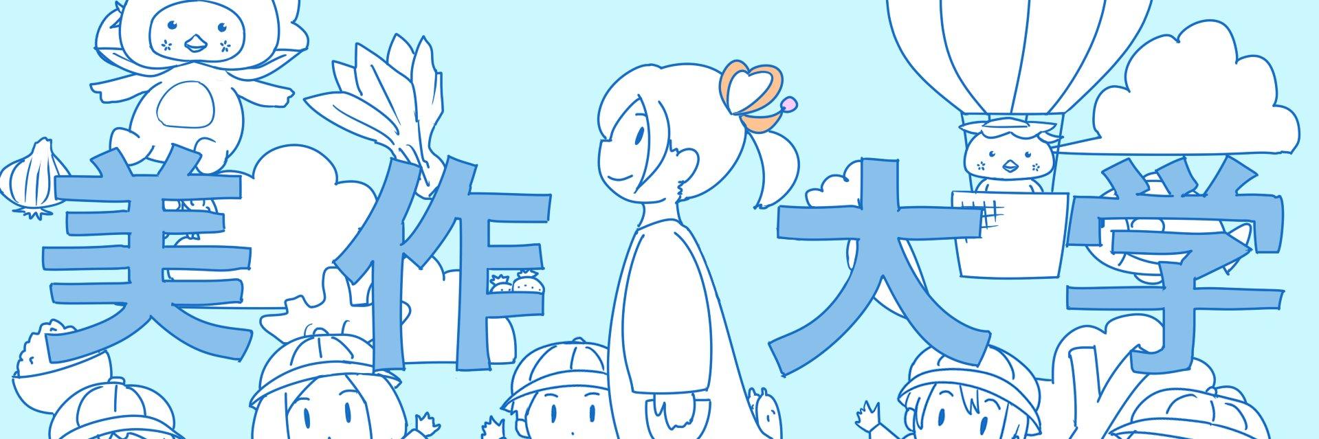 Mimasaka University's official Twitter account