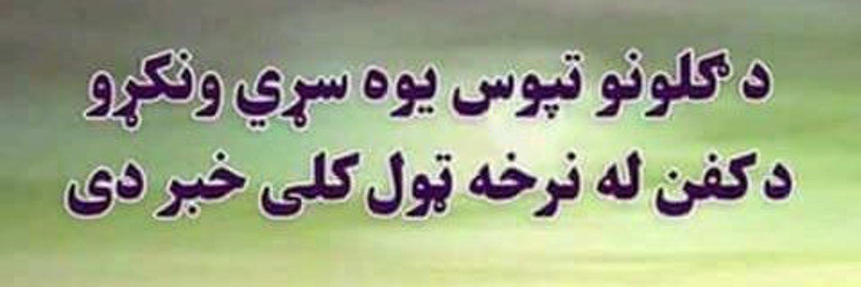 Said Noor Wadan (@SaidNoorWadan3) on Twitter banner 2018-11-17 14:27:32