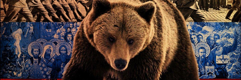 обстоятельства баннер русского медведя фото ссылке этот дом