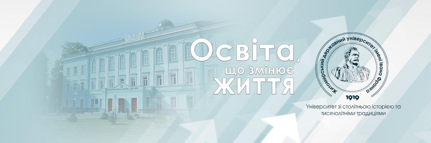Zhytomyr Ivan Franko State University's official Twitter account