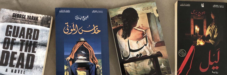 Novelist from lebanon/ روائي من لبنان