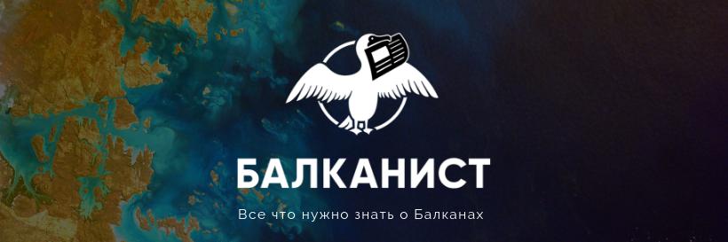Балканист.ру