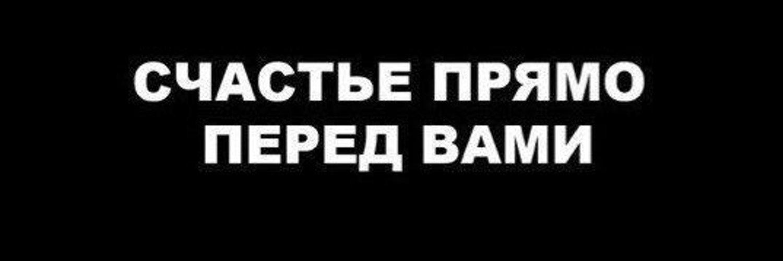 знаменитый черная картинка с надписью счастье прямо перед вами интернете читали