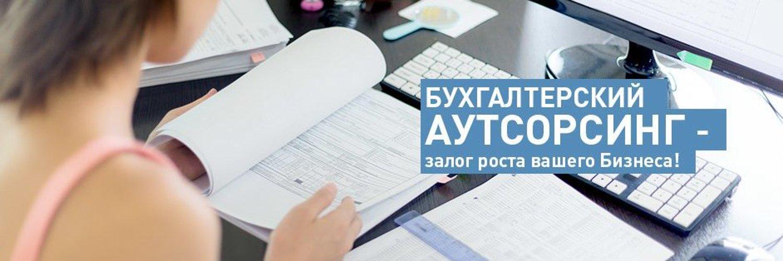 Аутсорсинг ведения бухгалтерии бухгалтер на первичную документацию на дому уфа