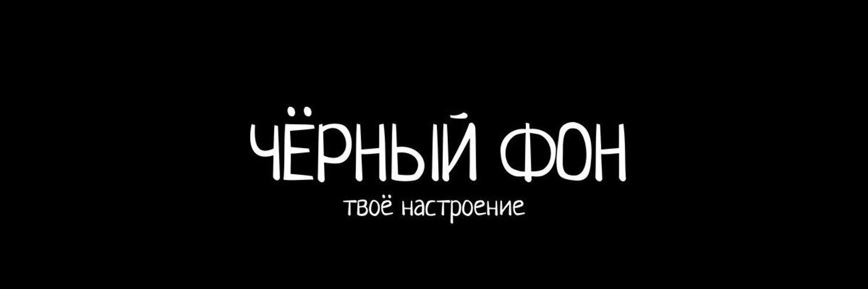 Картинка черный фон с надписью хватит врать