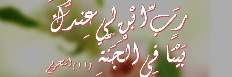 @cader813 Eid saed wll
