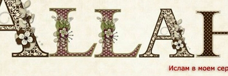 Картинки про ислам красивые с надписью, альфа