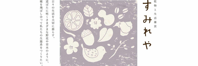 京都市左京区にある乾物と生活雑貨のお店です。できるだけ農薬や化学肥料を使わずにていねいに作っている農家さんから仕入れています。最近は新鮮なお野菜も販売しています。イベントやワークショップも開催しています。