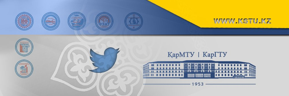 Karaganda State Technical University's official Twitter account