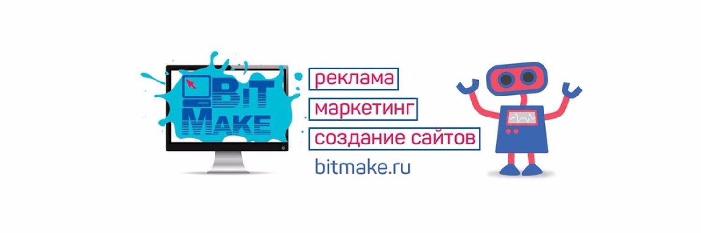 BitMake – Ваша правая рука в бизнесе! Продвижение, развитие Вашего сайта, реклама в интернете, дизайн, маркетинг и многое другое увеличит Ваш доход!
