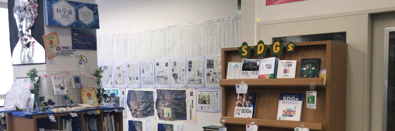 京都学園高校図書サークルではSDGsに着目し、SDGsの17個の目標に基づいて、11番目の目標に注目し、災害ミッションゲーム『スクラム』を作成しました。#SDGs #災害対策 #3月11日 #京都学園高校 #図書サークル部 #sdgsquest