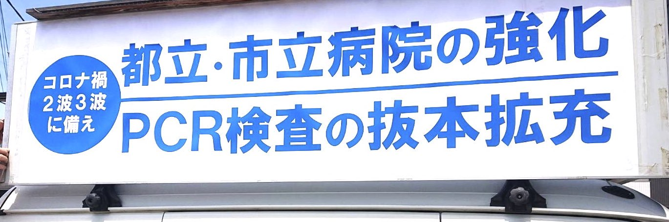 #立憲民主党 #川田龍平 参院議員、 今日は朝8時から、#日野駅、#高幡不動駅、#豊田駅 の3ヶ所で宣伝に参加くださいました。移動中、街宣カーからも力いっぱい訴えていただきました✨ #清水とし子 #市民と野党の共同候補… https://t.co/Sik76CWVZi