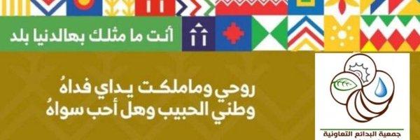 الجمعيةالتعاونية متعددة الاغراض بالبدائع كلنامسؤول Profile Banner