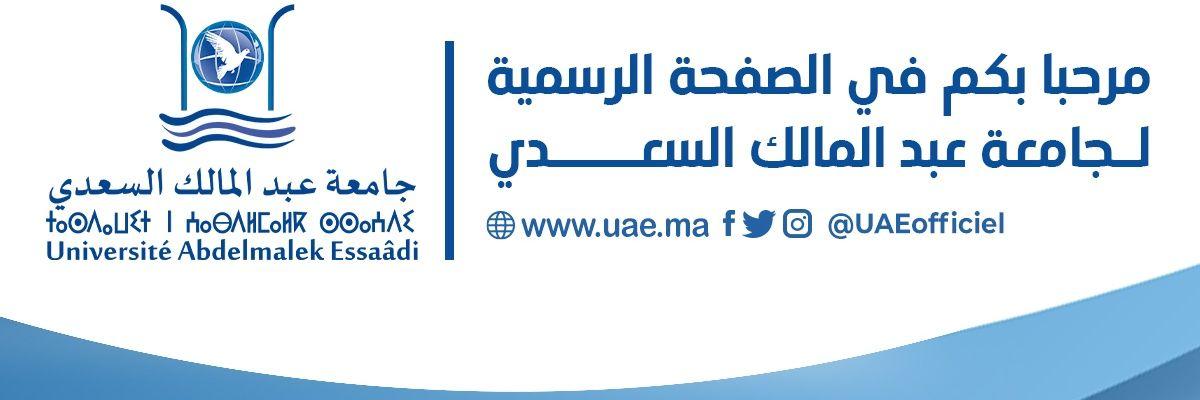 Université Abdelmalek Essadi's official Twitter account