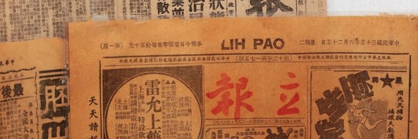 eileen chengyin chow Profile Banner
