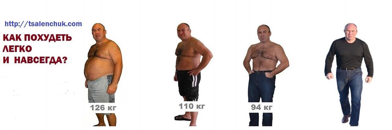 игорь цаленчук как похудеть легко