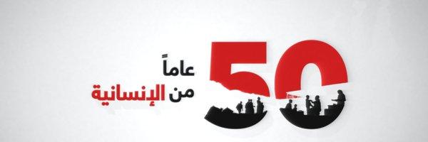 منظمة أطباء بلا حدود Profile Banner
