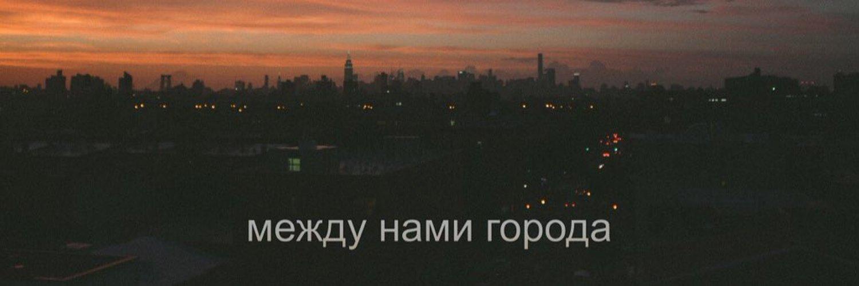 между нами города картинки красивые