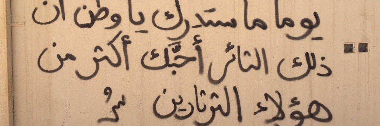 الحرية ل #نوف_عبدالعزيز و لكل #معتقلي_الرأي ..كانت نوف تؤدي (فرض الكفاية) عن الجميع بالتعريف بقضايا معتقلي الرأي في… https://t.co/TM3yAh67qv
