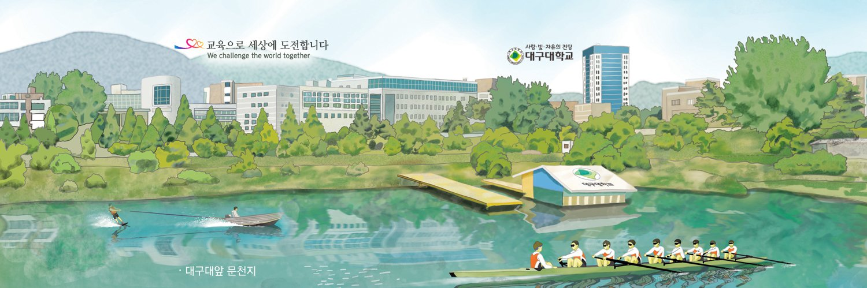 Daegu University's official Twitter account