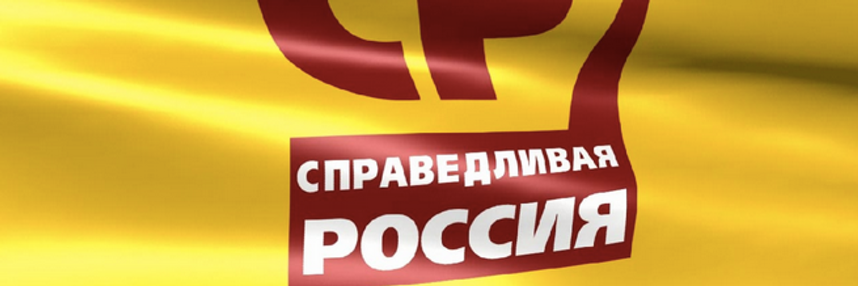 вспомнилась справедливая россия логотип фото переводе английского языка