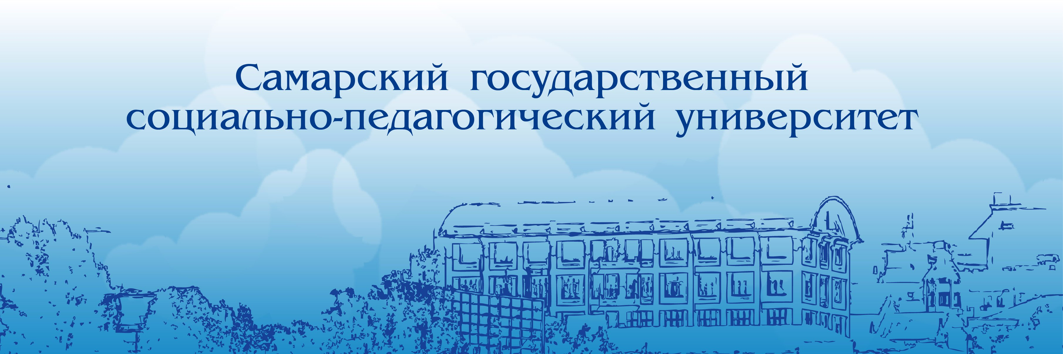 Samara State Academy of Social Sciences and Humanities's official Twitter account