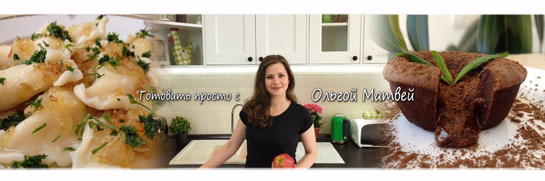Кулинария видео рецепты ольга матвей