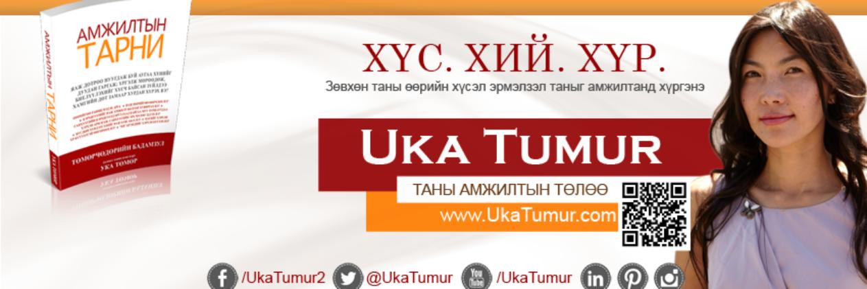@UkaTumur