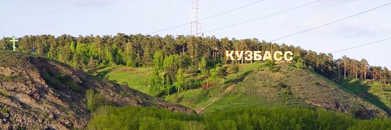 Фото с надписью кузбасс, картинки что