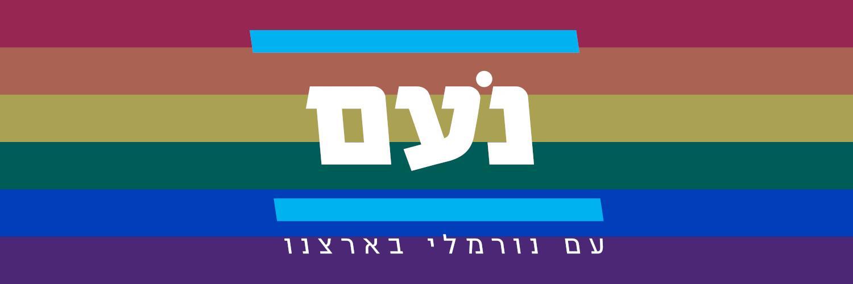 Ph.D. biologist, blogger, geek, lover of parasites. Co-founder @midaat, @MadaGadol. Hebrew & English. Tweets R my own 🏳️🌈
