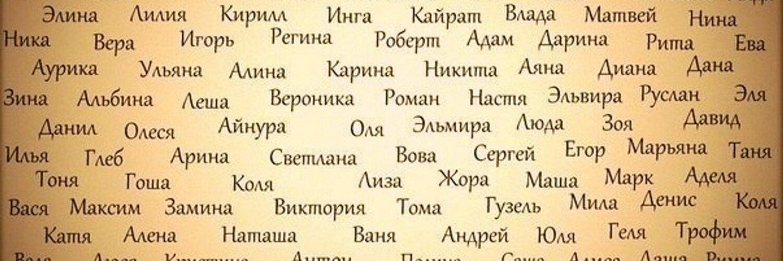 Картинки с разными именами на одном листе