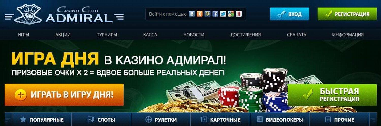 казино адмирал х 21 win