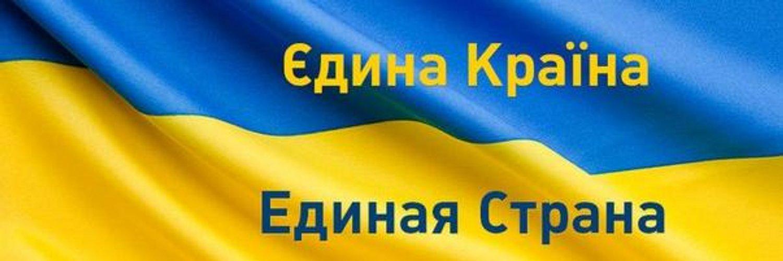 Картинки украина едина украина