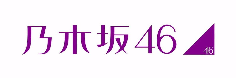 乃木坂46・西野七瀬の動画をつぶやきます!ななせまる好きな人は、フォローしてね!【白石麻衣❤動画 @MAI__Douga 乃木坂46!動画 @Nogisaka_DOUGA】】