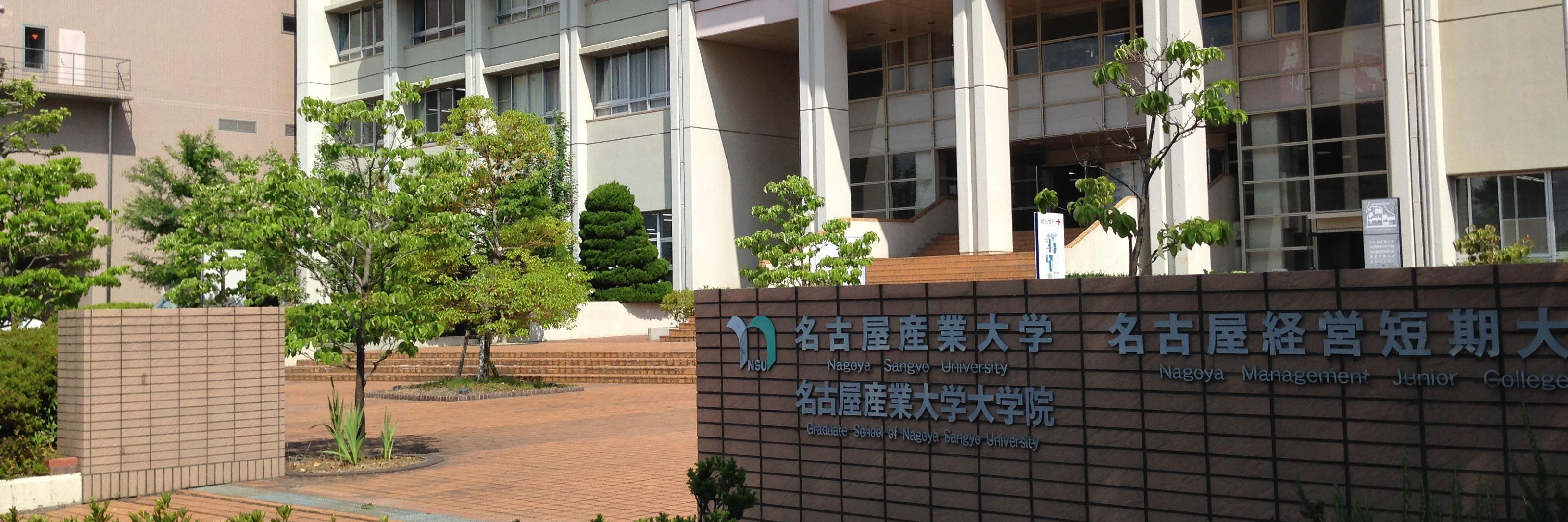 Nagoya Sangyo University's official Twitter account