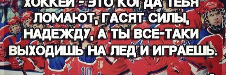 прикольные фразы фото о хоккее амебы оно находится