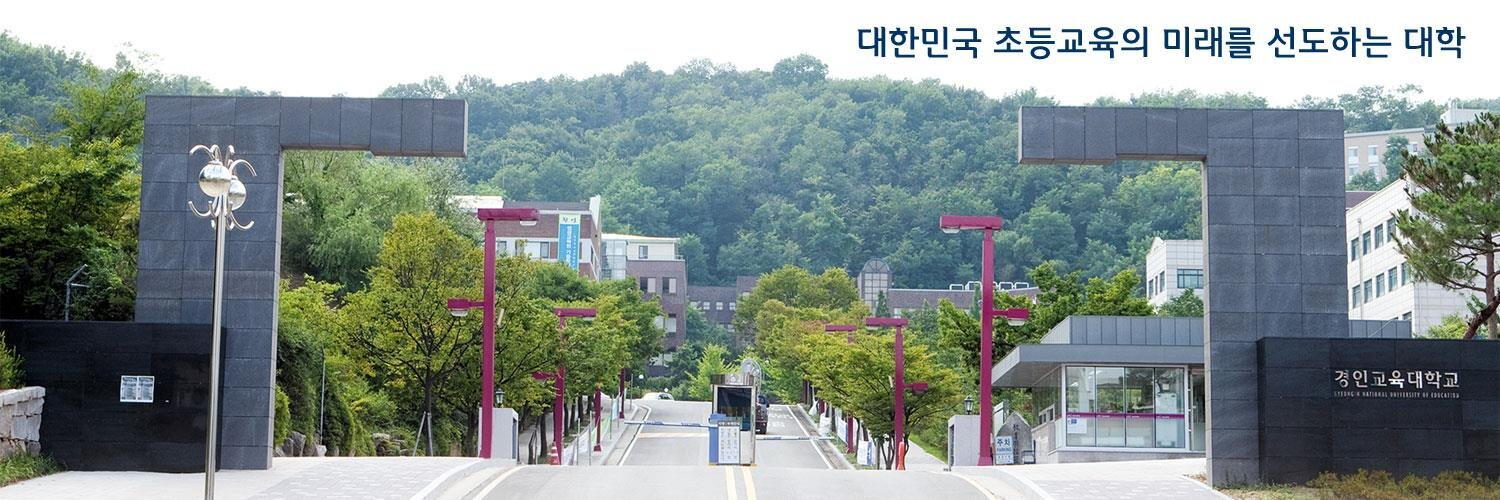 Gyeongin National University of Education's official Twitter account