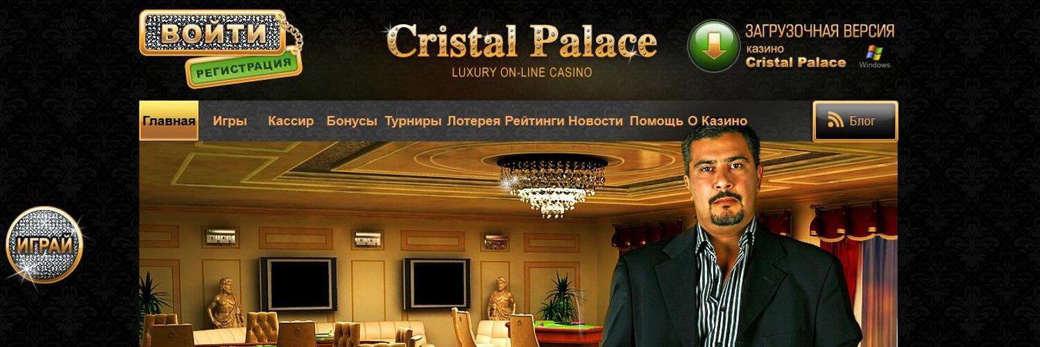 официальный сайт интернет казино кристалл палас