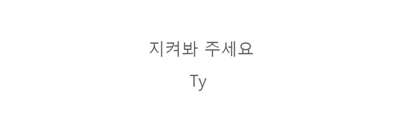 난 널 지켜볼게 • Truly Yours • SMROOKIES • NCT • NCT U • NCT 127 • NCTzen ♡ Lee Taeyong is my artist #용이하세요 #NCT2019 @tyong_archive