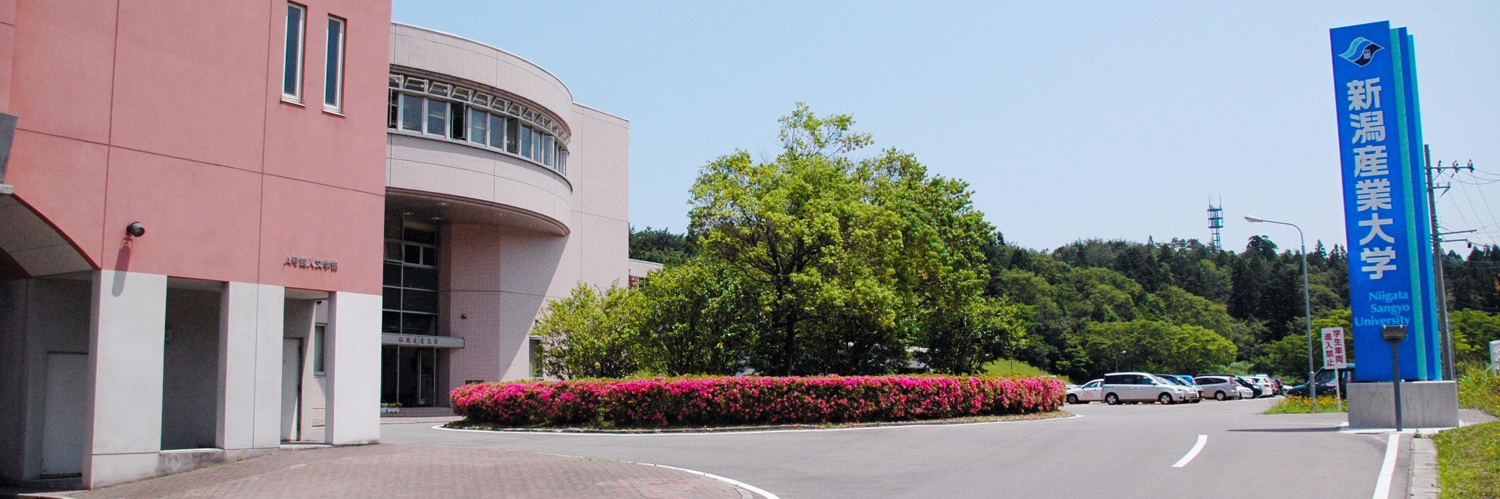Niigata Sangyo University's official Twitter account