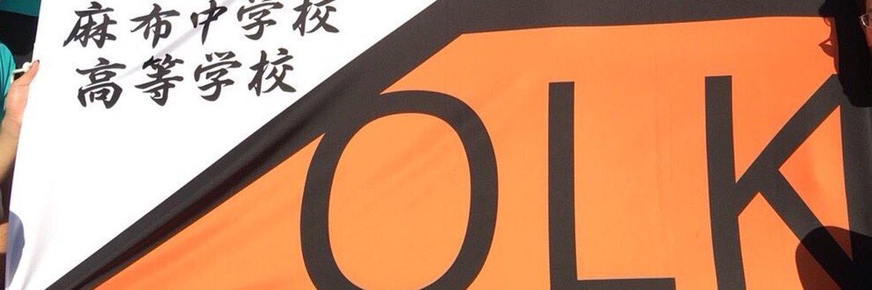 浦高夏練習会のブログを掲載しました。 2019/8/4 浦高夏練習会 olkazabuolk.blog.fc2.com/blog-entry-234… ぜひご覧ください