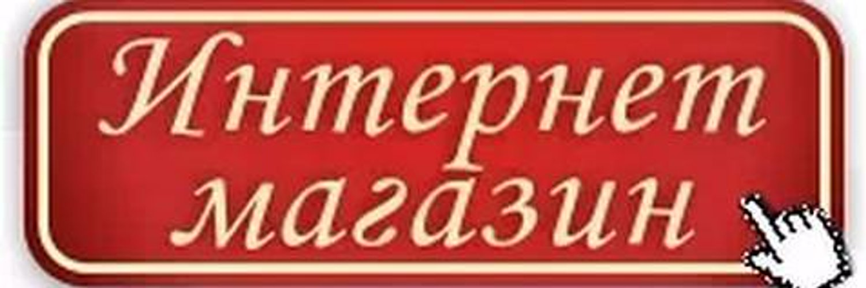 интернет магазин надпись картинка среди подписчиков бывшей