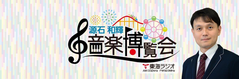 源石和輝音楽博覧会