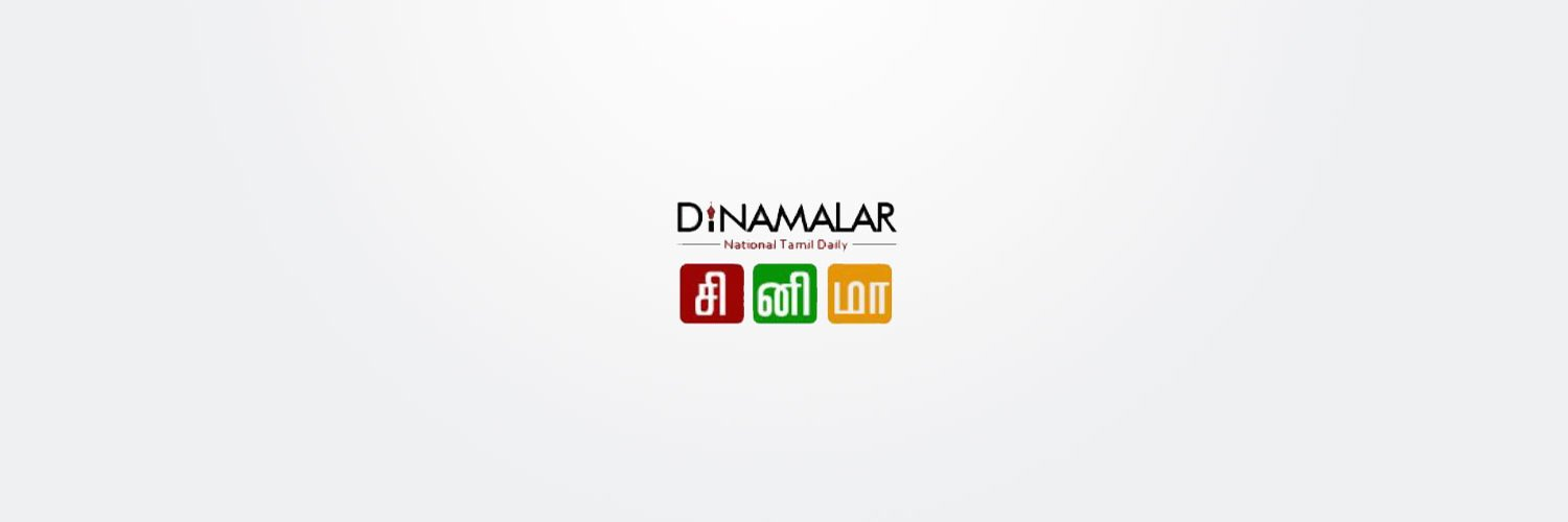 Dinamalar Cinema 17