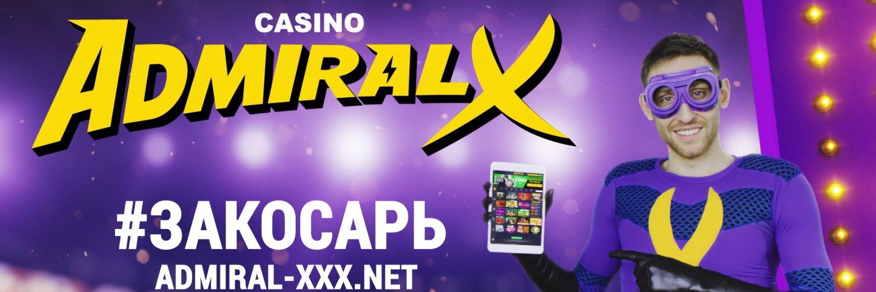 официальный сайт адмирал х официальный казино